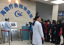 中国人寿义乌分公司体疗行